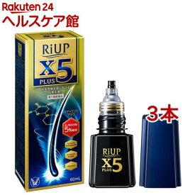 【第1類医薬品】リアップX5プラスローション(60ml*3本セット)【リアップ】