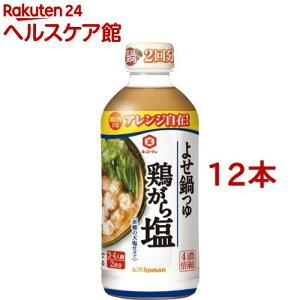 キッコーマン よせ鍋つゆ 鶏がら塩(500ml*12本セット)
