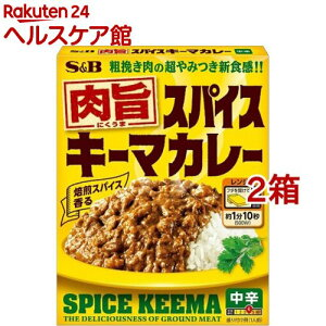 肉旨 スパイスキーマカレー 中辛(150g*2箱セット)