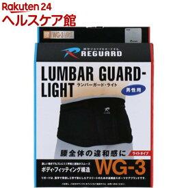 リガード ランバーガード・ライト WG3 MBLK L(1コ入)【リガード】