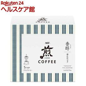 AGF 煎 レギュラーコーヒー プレミアムドリップ 香醇 澄んだコク(10g*5袋入)【煎(せん)】