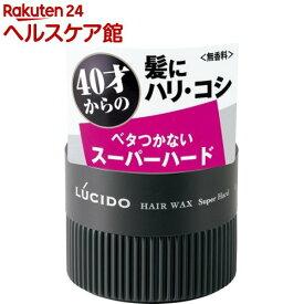 ルシード ヘアワックス スーパーハード(80g)【ルシード(LUCIDO)】