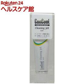 コンクール クリーニングジェル ソフト(40g)【コンクール】