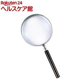 ハイライン 拡大鏡 90mm MG590(1コ入)【ハイライン(HiLINE)】