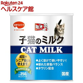 ミオ 子猫のミルク(250g)【ミオ(mio)】