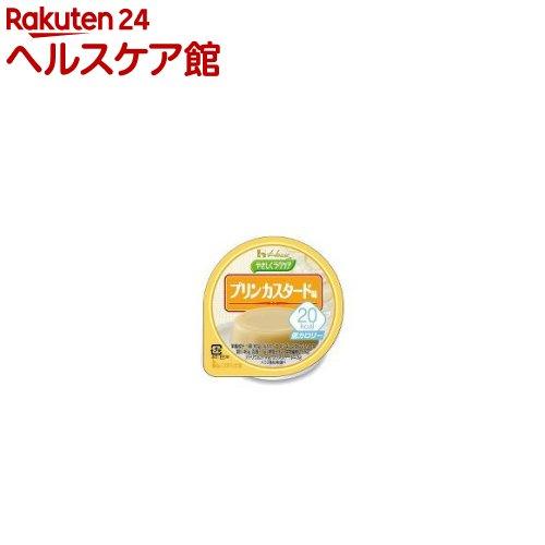 やさしくラクケア 20kcaL プリン カスタード味(60g*12コ入)【やさしくラクケア】