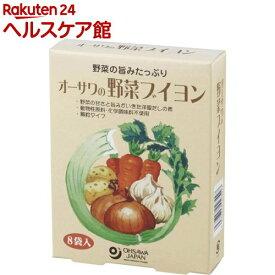 オーサワの野菜ブイヨン(8袋入)【オーサワ】