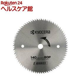 リョービ 丸ノコ用チップソー 縦横兼用 6651567(1個)【リョービ(RYOBI)】