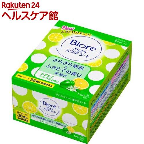 ビオレ さらさらパウダーシート シトラスの香り 詰替(36枚入)【ビオレ】