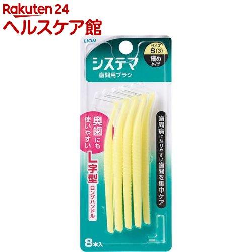 システマ 歯間用ブラシ S(8本入)【システマ】