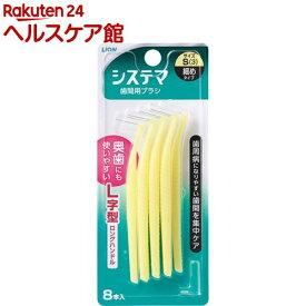 システマ 歯間用ブラシ S(8本入)【w6i】【more30】【システマ】