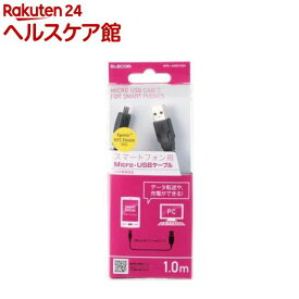 エレコム USB microB ケーブル 充電/データ転送 1m ブラック(黒) MPA-AMB10BK(1コ入)【エレコム(ELECOM)】