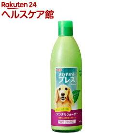 さわやかブレス デンタルウォーター 高齢犬用(473ml)