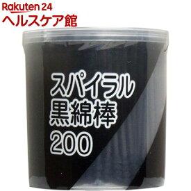 スパイラル黒綿棒(200本入)【more30】