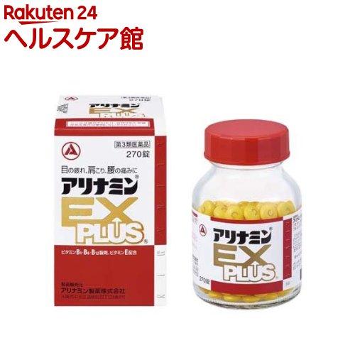 【第3類医薬品】アリナミンEXプラス(270錠入)【アリナミン】【送料無料】