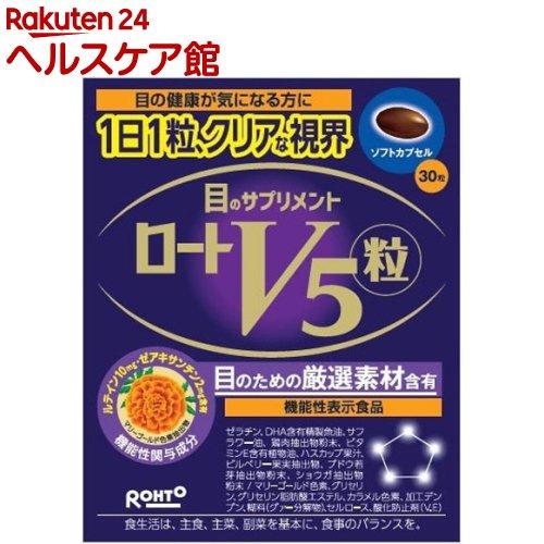 【機能性表示食品】ロートV5(ファイブ)粒(30粒)【1_k】【ロート】