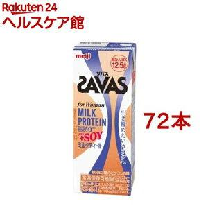 【訳あり】明治 ザバス ミルクプロテイン for woman MILK PROTEIN 脂肪0+SOY ミルクティー風味(200ml*72本セット)【ザバス ミルクプロテイン】