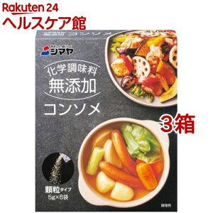 シマヤ 無添加コンソメ 顆粒(5g*6袋入*3箱セット)【シマヤ】