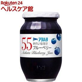 アヲハタ55 ブルーベリー(400g)【more20】【アヲハタ】