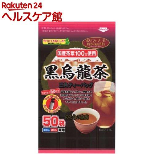 のむらの茶園 国産黒烏龍茶 ティーバッグ(3g*50袋入)
