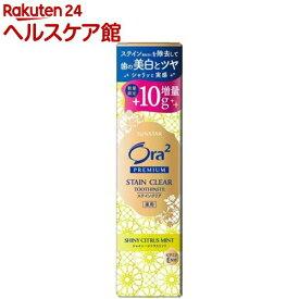 【企画品】オーラツープレミアムステインクリア シャイニーシトラスミント 増量(110g)【Ora2(オーラツー)】