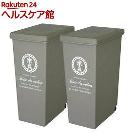 ゴミ箱 スライドペール ベージュ 45L(2コ組)
