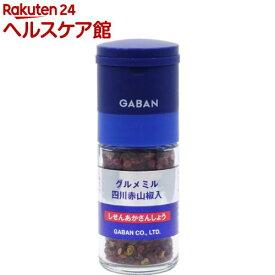 ギャバン グルメミル 四川赤山椒入(13g)【ギャバン(GABAN)】