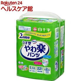 サルバ やわ楽パンツ うす型 男女共用 L-LLサイズ 2回吸収(22枚入)【サルバ】
