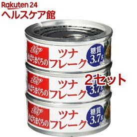 リリー めばちまぐろでつくったツナフレーク 油漬(70g*3コ入*2コセット)【リリー(Lily)】[缶詰]