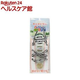 結ばない靴ひも キャタピラン 50cm ゼブラストライプ N50-7ZS(1組)【キャタピラン(CATERPYRUN)】