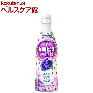 カルピス 巨峰(470ml*12本入)【カルピス】