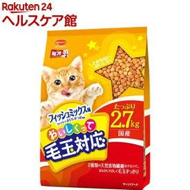 ミオ おいしくって毛玉対応 フィッシュミックス味(2.7kg)【ミオ(mio)】[キャットフード]