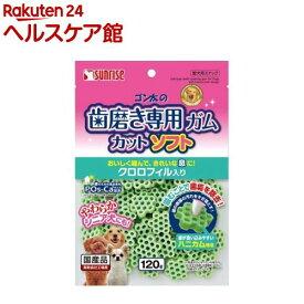 サンライズ ゴン太の歯磨き専用ガム カットソフト クロロフィル入り(120g)【ゴン太】