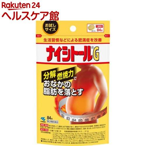 【第2類医薬品】ナイシトールG(84錠)【ナイシトール】