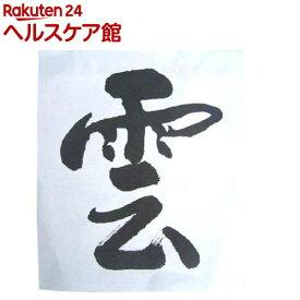 雲 紙(1コ入)