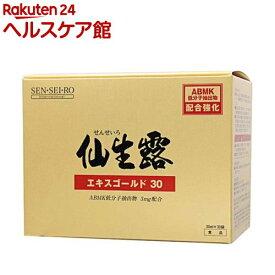仙生露 エキスゴールド30N(30ml*30包)【仙生露】