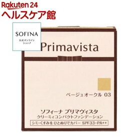 プリマヴィスタ クリーミィコンパクトファンデーション ベージュオークル 03(10g)【プリマヴィスタ(Primavista)】