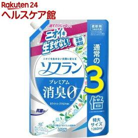 ソフラン プレミアム消臭 柔軟剤 ホワイトハーブアロマの香り 詰め替え(1260ml)【ソフラン】