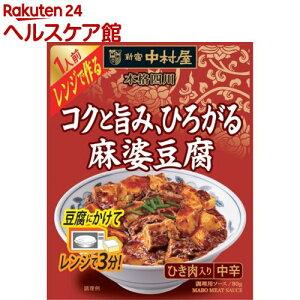 新宿中村屋 本格四川 レンジで作る コクと旨み、ひろがる麻婆豆腐(80g)【新宿中村屋】