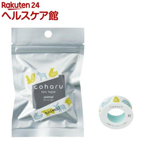 こはる専用フィルムテープ 15mm アニマル TPT15-001(1本入)【こはる(coharu)】