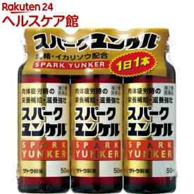 【第2類医薬品】スパークユンケル(50ml*3本入)【ユンケル】