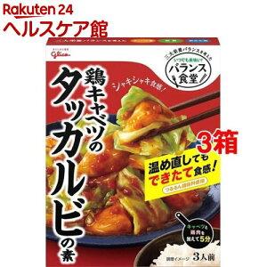 バランス食堂 いつでも美味い 鶏キャベツのタッカルビの素(3人前*3箱セット)