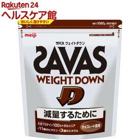ザバス ウェイトダウン チョコレート風味 50食(1050g)【zs04】【slide_6】【ザバス(SAVAS)】