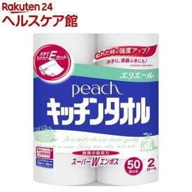 ピーチ キッチンタオル(50カット*2ロール)【エリエール】