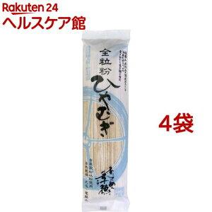 全粒粉 ひやむぎ 乾麺(240g*4袋セット)