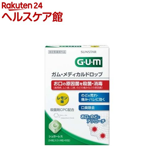 ガム(G・U・M) メディカルドロップ レモン味(4粒*6袋入)【ガム(G・U・M)】