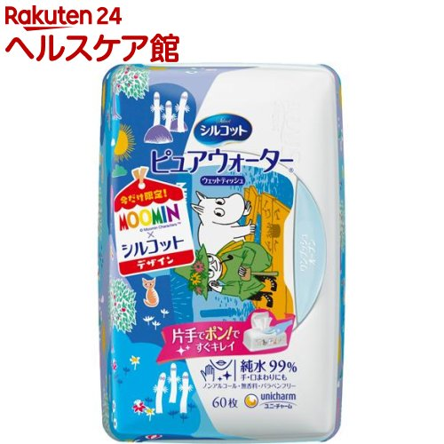 【ムーミンデザイン】シルコット ウェットティッシュ ピュアウォーター 純水99% 本体 A(60枚)【シルコット】