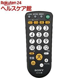 ソニー リモコン RM-PZ3D BC(1台)【SONY(ソニー)】