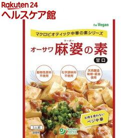 オーサワ 麻婆豆腐の素(180g)【オーサワ】