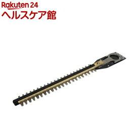 リョービ ヘッジトリマ用高級刃 6730947 300mm(1個)【リョービ(RYOBI)】